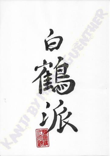Kalligraphie − BaiHePai