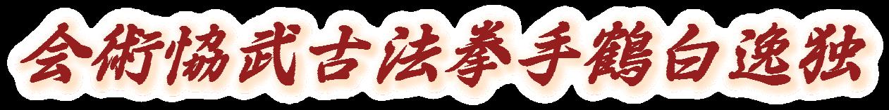 Kanji Titel