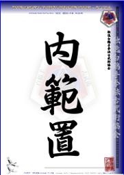 Naifanchi-PDF